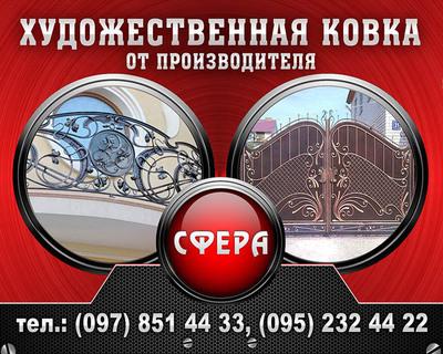 Художественная ковка,  кованые изделия под заказ,  фото,  купить,  цена. - main