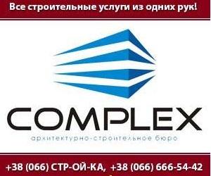 """Архитектурно - строительное бюро """"Комплекс"""""""