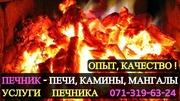 Печник Донецк Макеевка. Ремонт,  восстановление,  кладка печи из камня - foto 1