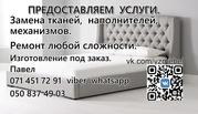 перетяжка мягкой мебели ремонт Донецк