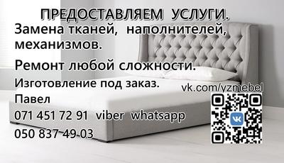 перетяжка мягкой мебели ремонт Донецк  - main