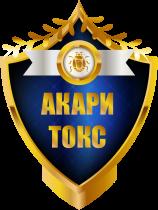 Akaritoks санэпидемстанция - main